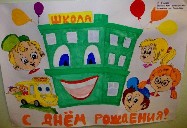 Рисунки к юбилею школы