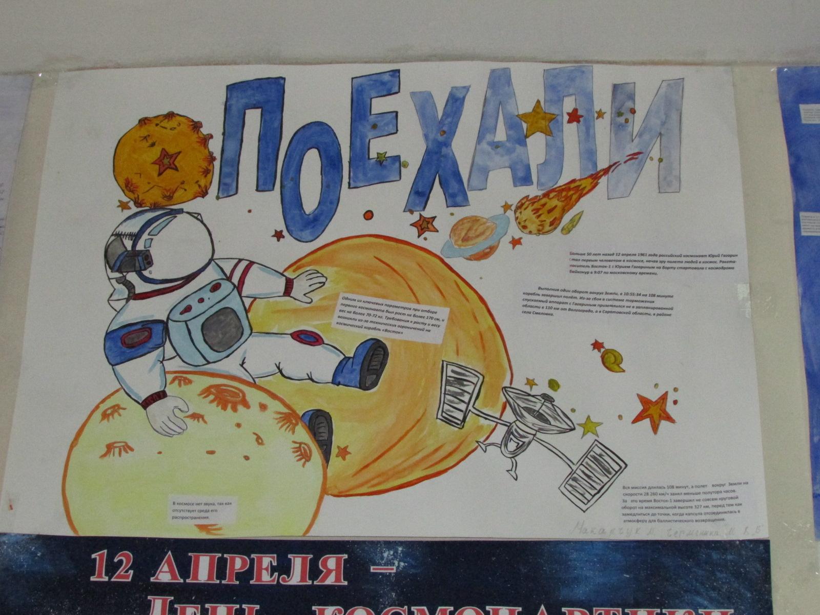 Плакат ко дню космонавтики своими руками 22
